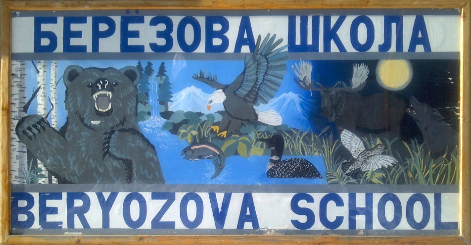 Beryozova  School Sign